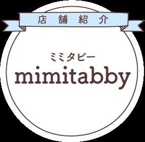 ミミタビー
